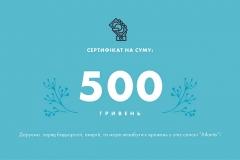 Сертифікат на суму 500 грн.