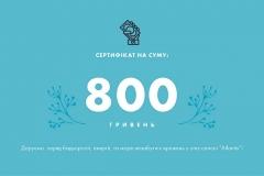 Сертифікат на суму 800 грн.