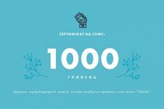 Сертифікат на суму 1000 грн.