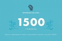 Сертифікат на суму 1500 грн.