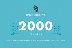 Сертифікат на суму 2000 грн.